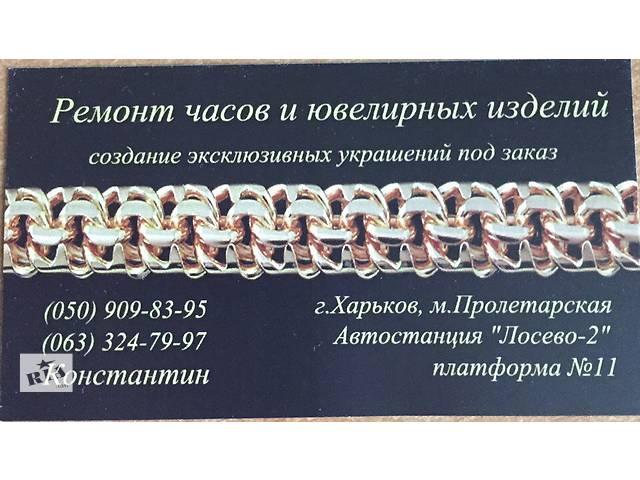 купить бу Ремонт часов и ювелирных изделий в Харькове