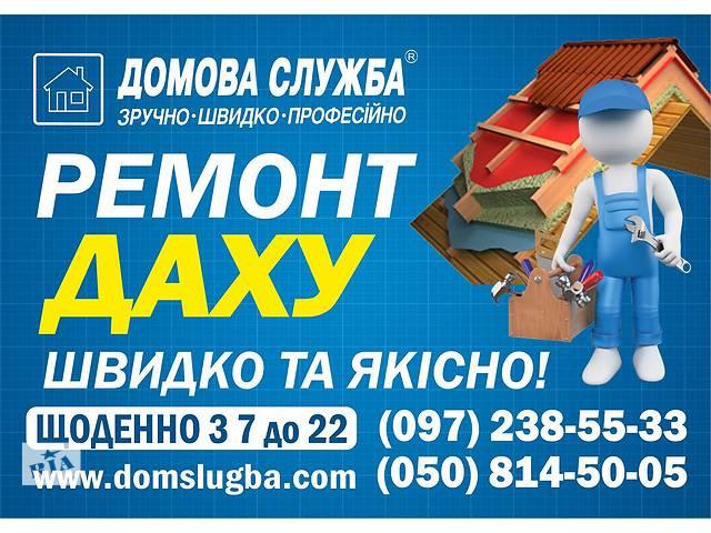 купить бу Ремонт крыши, укладка рубероида в Ровно