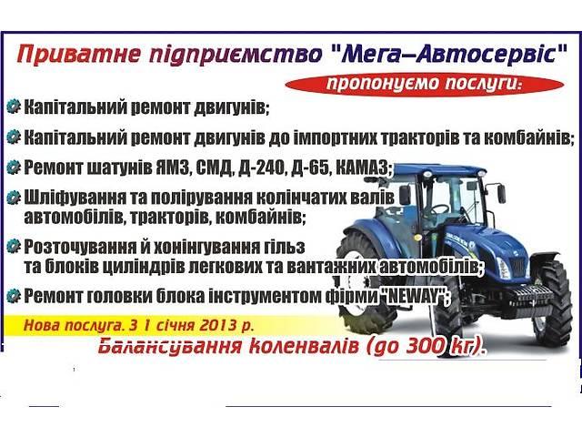 бу Ремонт двигателей  в Украине