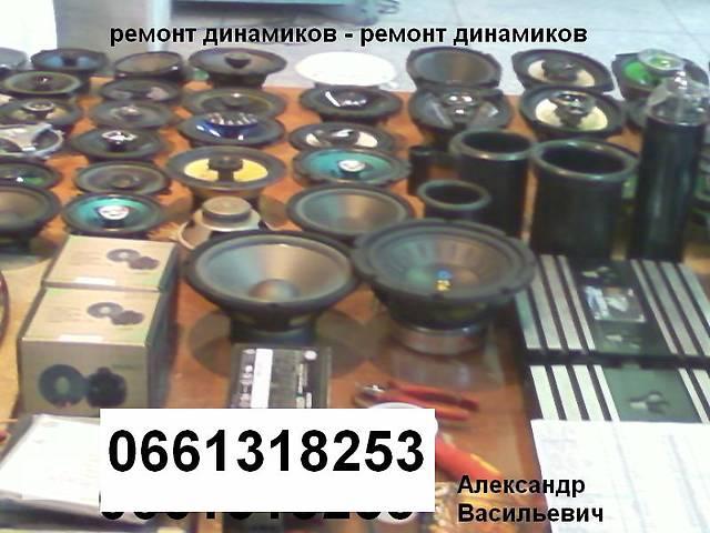 Ремонт динамиков- объявление о продаже  в Днепропетровской области