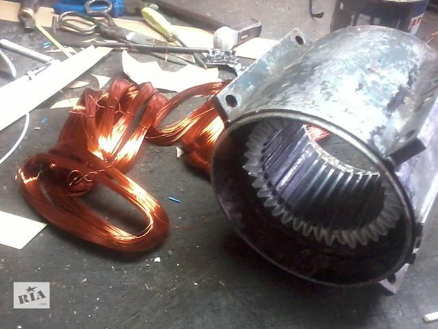 продам Ремонт электродвигателей в Виннице бу в Винницкой области