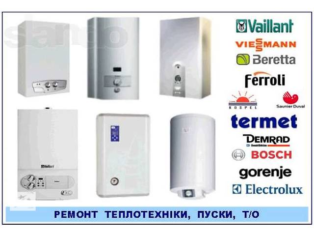 Ремонт газовых котлов и колонок- объявление о продаже  в Луганской области