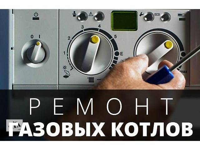 бу Ремонт газовых котлов в Одесской области