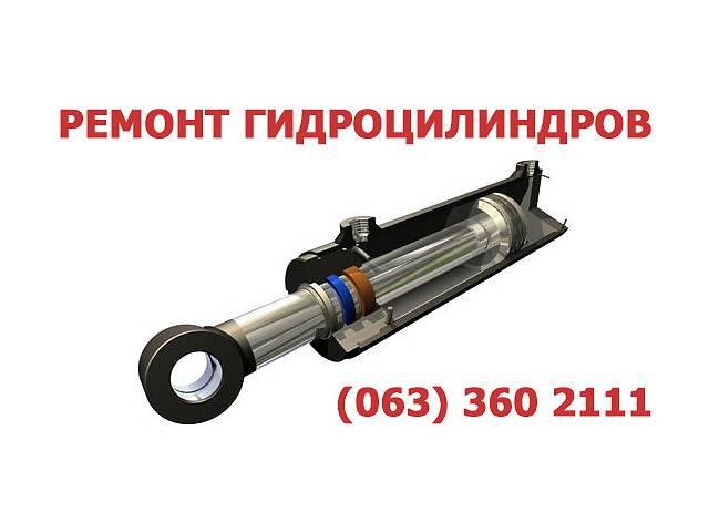 продам Ремонт гидроцилиндров бу  в Украине
