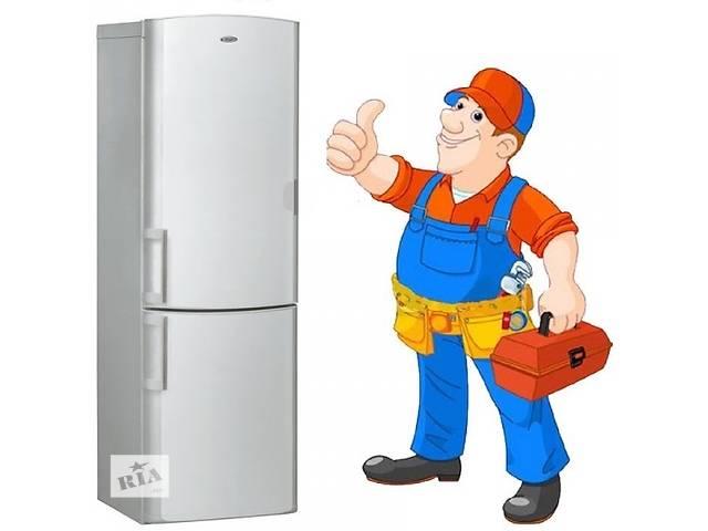 бу Ремонт холодильников у заказчика. Гарантия в Ровно