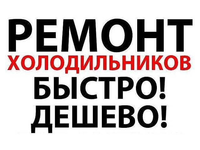 бу Ремонт холодильников в Киеве.Дешевле и качественнее не найдете!!! в Киеве