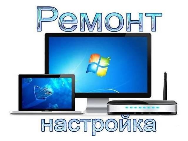 бу Ремонт Компьютеров\Ноутбуков\Нетбуков в Львове