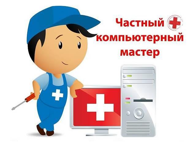продам Ремонт компьютеров, сервис, переустановка Windows, не включается компьютер, сломался компьютер бу в Черновицкой области