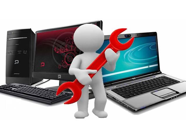 продам Ремонт компьютеров и ноутбуков на дому бу в Киеве