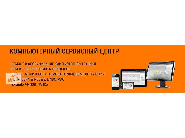 продам ремонт компьютеров бу в Донецке