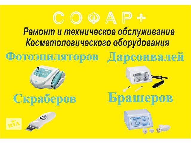 купить бу Ремонт косметологических аппаратов в Харькове