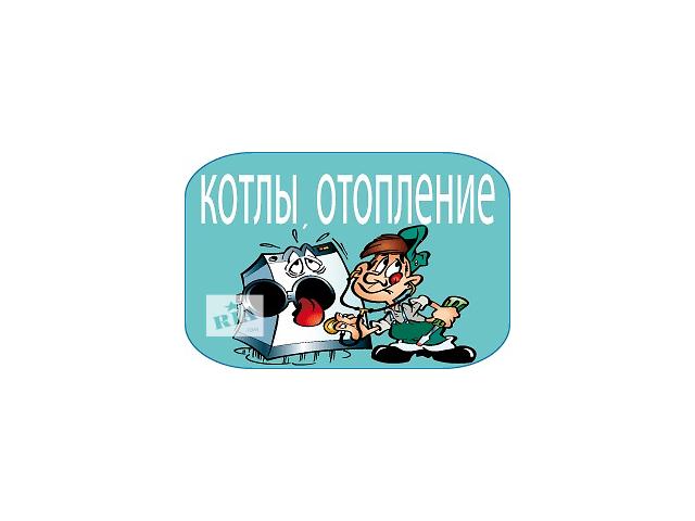 продам Ремонт котлов бу в Киеве
