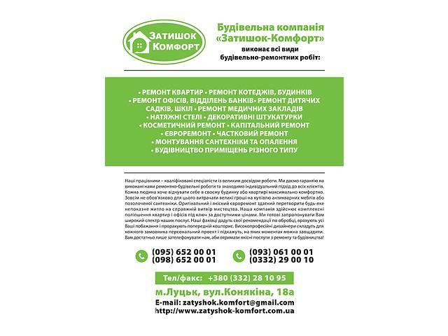 Ремонт квартир,домов и других помещений под ключ- объявление о продаже  в Луцке