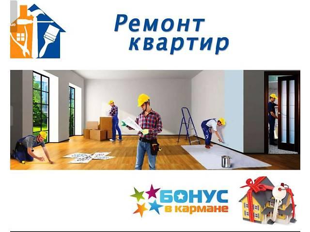 купить бу РЕМОНТ КВАРТИР под ключ, Кадор, Альтаир, Стикон, Офис и др. НЕДОРОГО в Одесской области