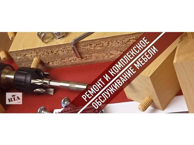 купить бу Ремонт мебели в Киеве в Киеве