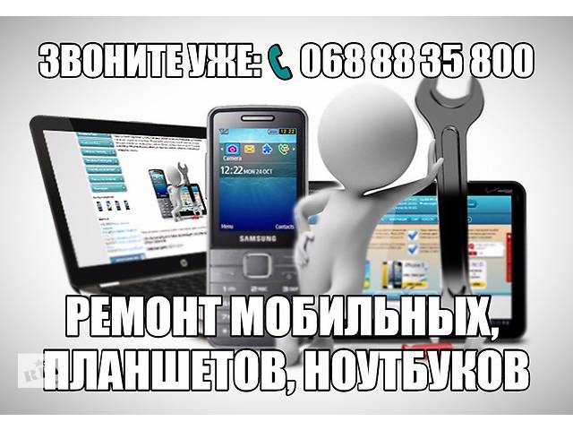 продам Ремонт мобильных телефонов, планшетов, ноутбуков бу в Хмельницкой области