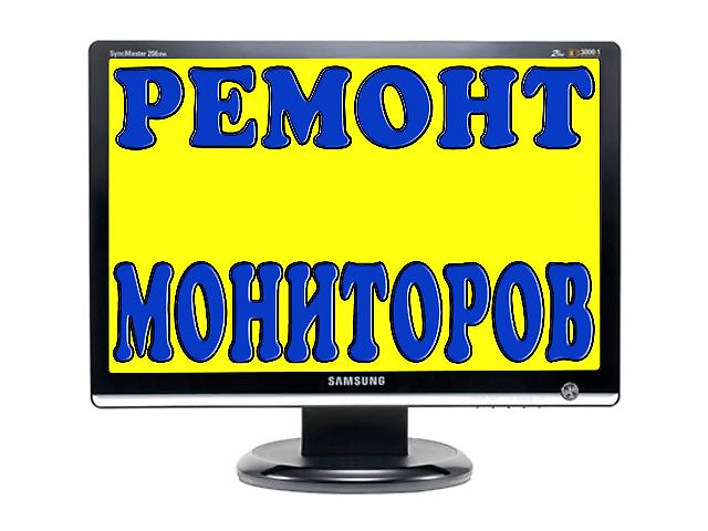 купить бу Ремонт мониторов Академгородок, Борщаговка, Святошин, Шулявская... в Киеве