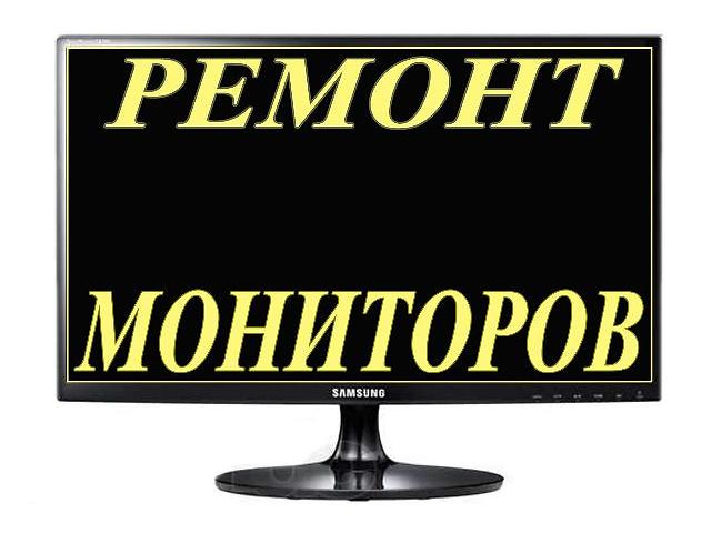 Ремонт мониторов Киев Оперативно Недорого. Покупка нерабочих ЖК мониторов.- объявление о продаже  в Киеве