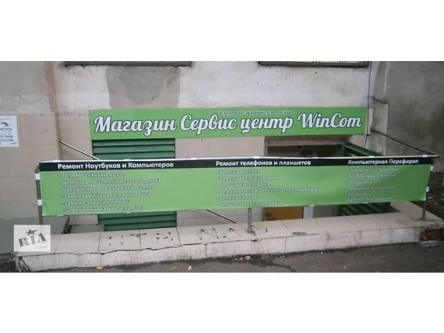 купить бу Ремонт Ноутбуков, Ремонт Компьютеров, Установка Windows в Одессе