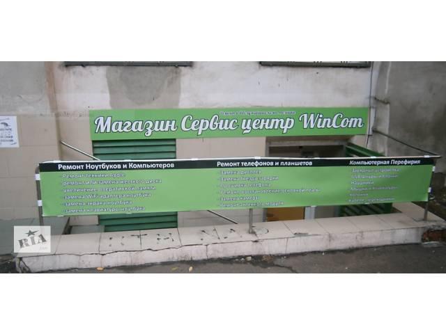 Ремонт Ноутбуков, Ремонт Компьютеров, Установка Windows- объявление о продаже  в Одессе