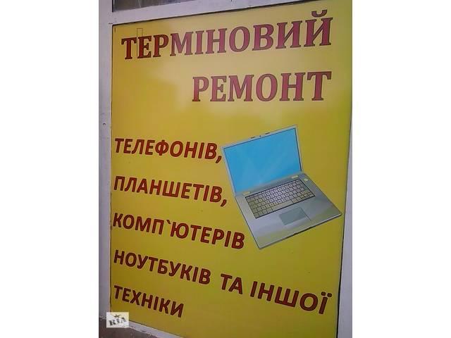 Ремонт планшетов в Буче,Ворзеле,Гостомеле,Ирпене- объявление о продаже  в Киевской области