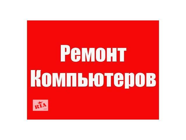 купить бу Ремонт ноутбуков и компьютеров в Одессе (бесплатный выезд) в Одессе