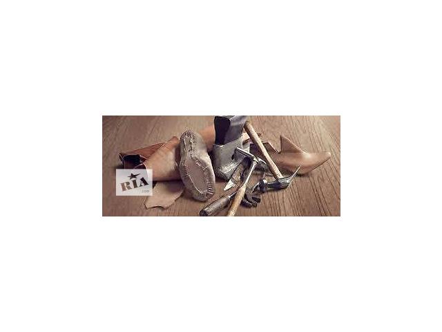 продам Ремонт обуви любой сложности,Чемоданов,Сумок,Портфелей! бу в Киеве