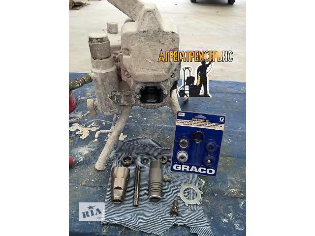 купить бу ремонт окрасочных агрегатов высокого давления Вагнер, Грако и др  в Украине