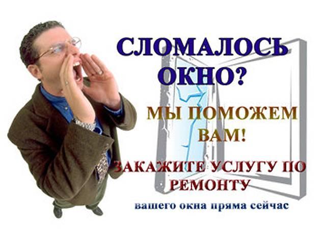 купить бу Ремонт пластиковых окон в Ахтырке