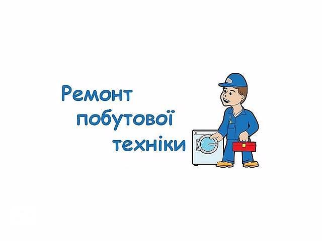 продам Ремонт бытовой техники Тернополь бу в Тернополе