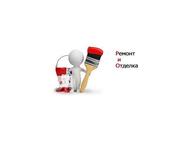 продам Ремонт под ключ бу в Одессе