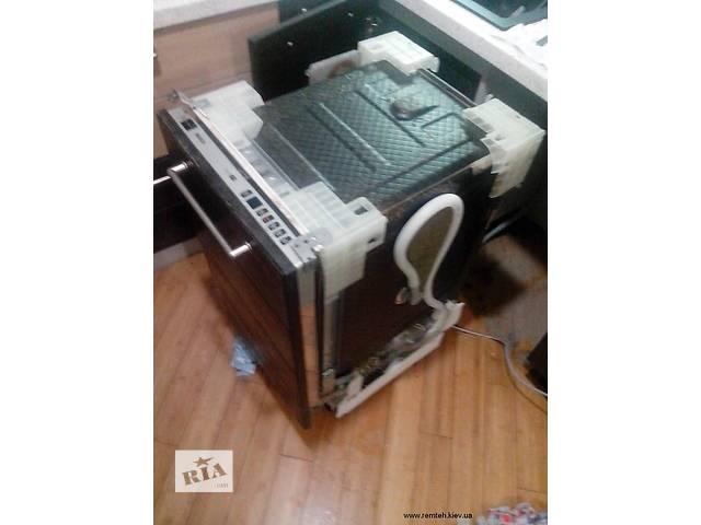 бу Ремонт посудомоечных и стиральных машин. Подключение бытовой техники. в Киевской области