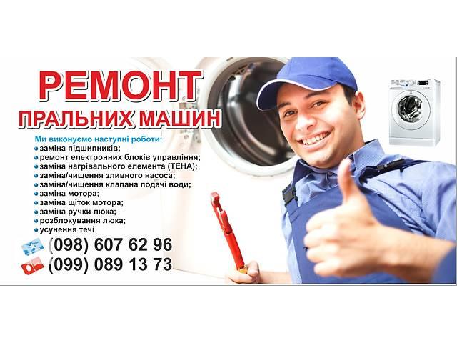 продам Ремонт стиральных машин в городе Ровно бу в Ровно