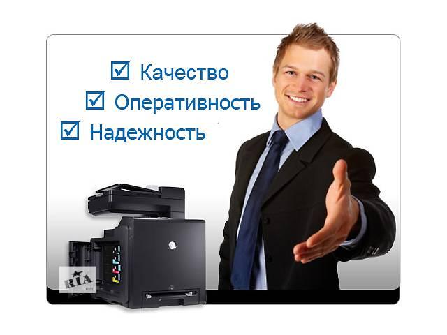 бу Ремонт принтреров и картриджей в Харькове