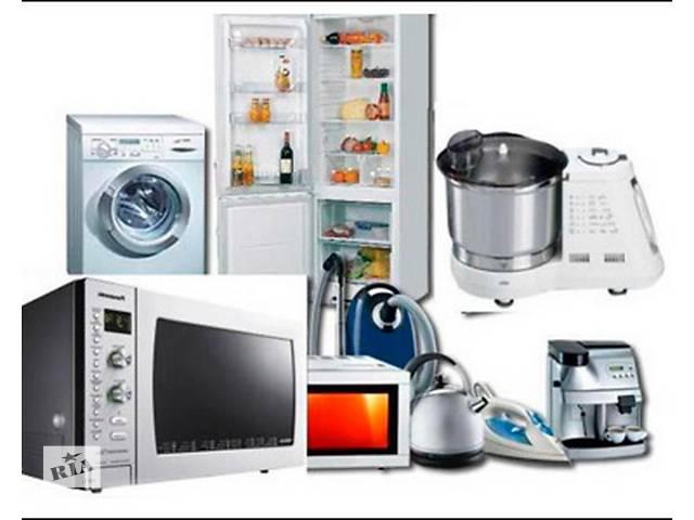 Ремонт, сервисное обслуживание бытовой техники- объявление о продаже  в Днепропетровской области