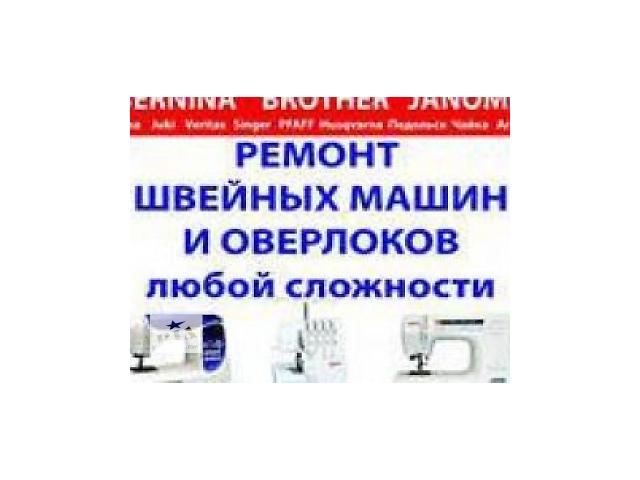 купить бу Ремонт швейных машин, оверлоков, электроприводов в Харькове