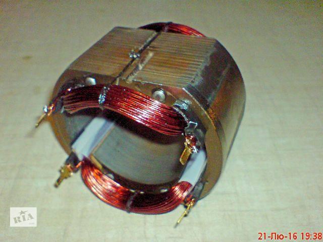 продам ремонт статора электроинструмента бу  в Украине
