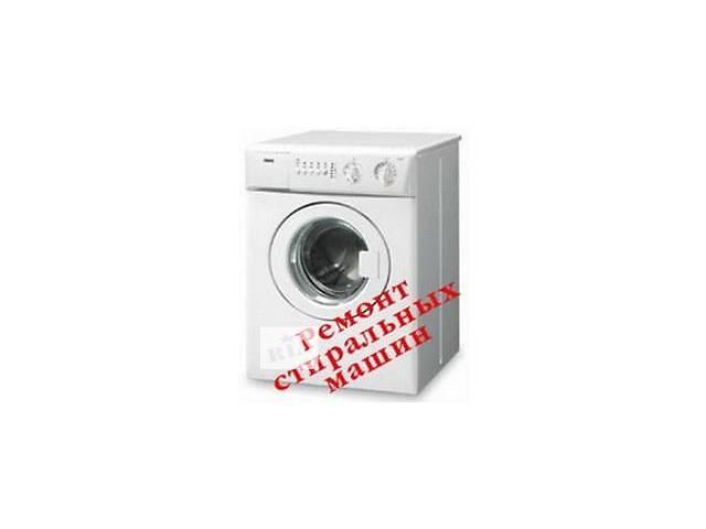 купить бу Ремонт стиральных машин, Гарантия, Киев. в Киеве
