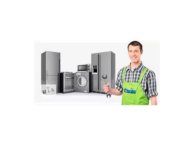 Ремонт стиральных машин, холодильников, газ.приборов, ТВ и др.  - объявление о продаже  в Николаеве