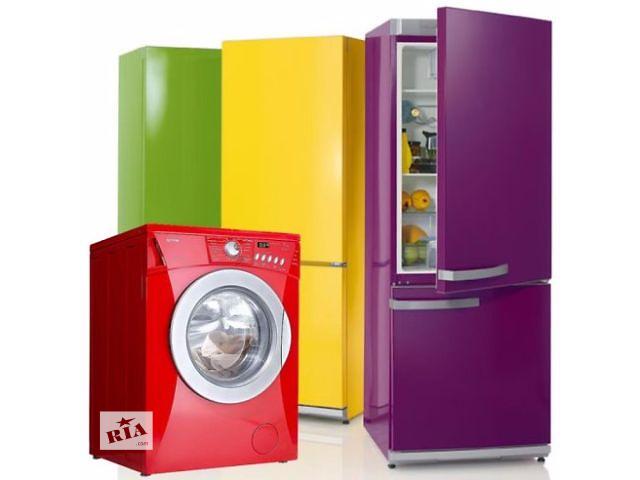 бу ремонт стиральных машин, холодильников - качественно и доступно в Киевской области