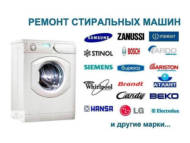 Новокуркино ремонт стиральных машин обслуживание стиральных машин бош Даниловская набережная