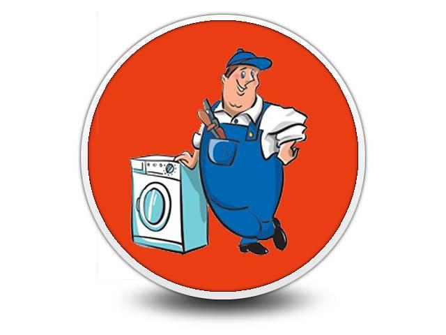 бу Ремонт стиральных машин в Одессе в Одессе