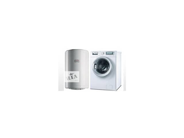 Ремонт стиральных машин и бойлеров.- объявление о продаже  в Кривом Роге (Днепропетровской обл.)