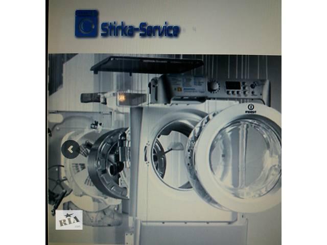 ремонт стиральных машин- объявление о продаже  в Киеве