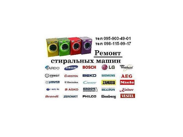 ремонт стиральных машин- объявление о продаже  в Полтаве