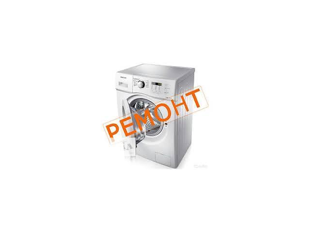 купить бу Ремонт стиральных машин в Мариуполе