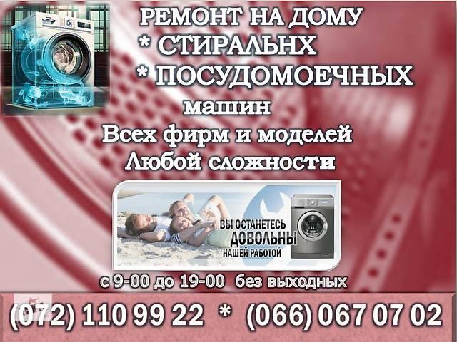 Ремонт стиральных и посудомоечных машин на дому- объявление о продаже  в Луганске