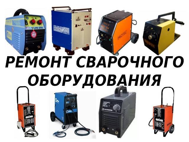 Ремонт сварочного оборудования- объявление о продаже   в Украине