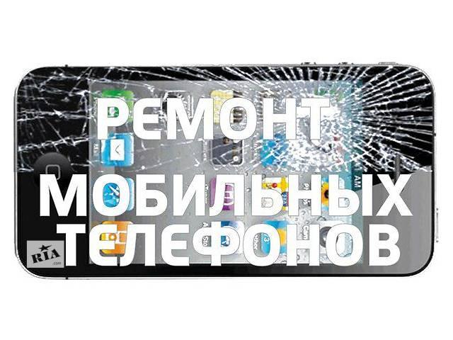 бу Ремонт телефонов в Сумах