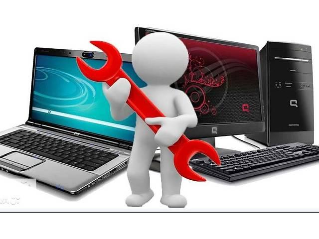 Ремонт и настройка компьютеров на дому у заказчика- объявление о продаже  в Николаеве